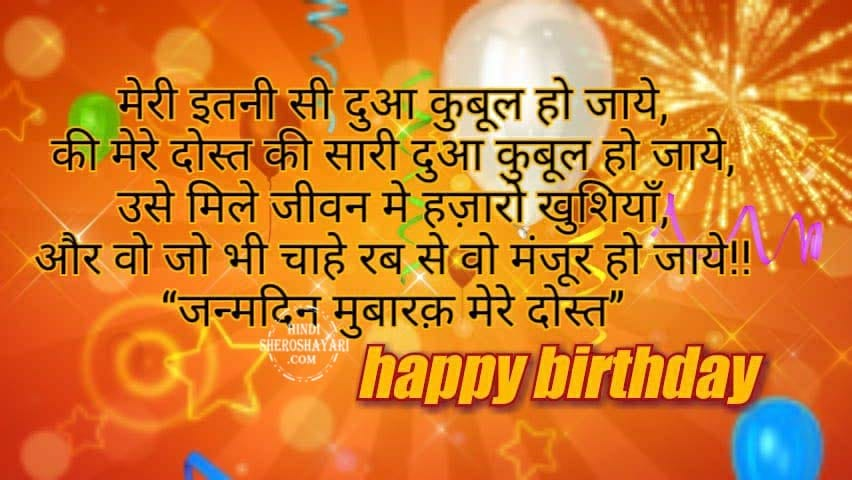 Meri Itni Si Dua Happy Birthday Shayari