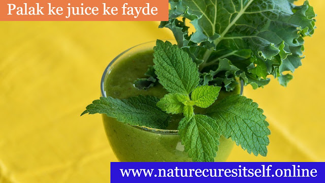 spinach.spinach juice ke fayde, benefits of spinach juice, palak ke juice ke fayde,