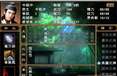 笑傲江湖之三國群英傳2MOD,金庸武俠改編系列遊戲!