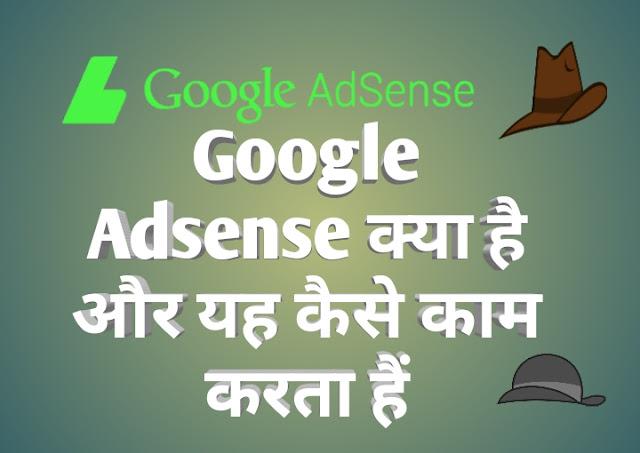 Google Adsense kya hai aur kaise kaam krta hai