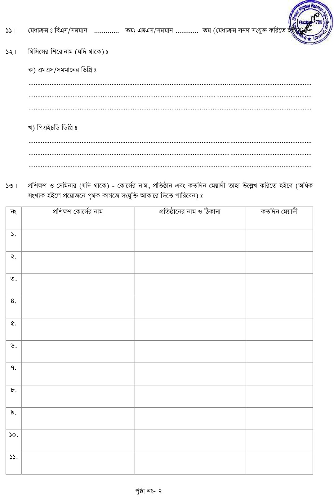 BSMRAU Professor and lecturer Recruitment Appliaction Form