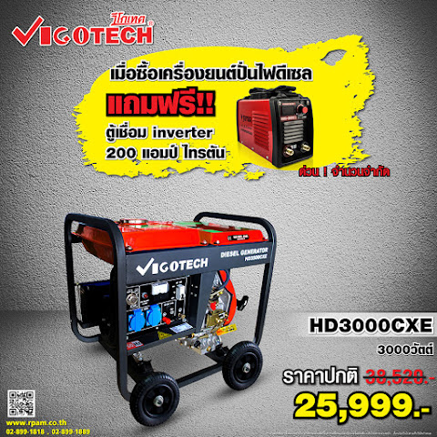 HD3000CXE