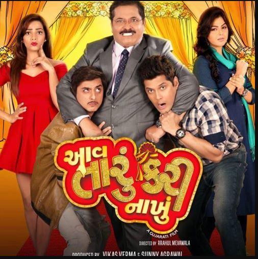 Aav Taru Kari Nakhu Movie Download