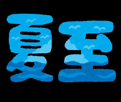 「夏至」のイラスト文字