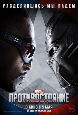 "Captain America: Civil War ""Team Cap vs Team Iron Man"" International Character Movie Poster Set - The Falcon vs Black Panther"