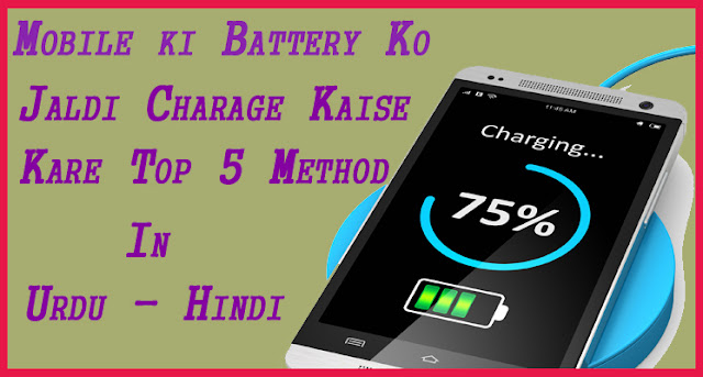 Apne Mobile Ki Battery Ko Jaldi Charage Kaise Kare Top 5 Method in Urdu - Hindi