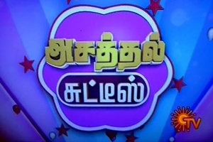 Asathal Chutties 26-01-2017 – Republic Day Special