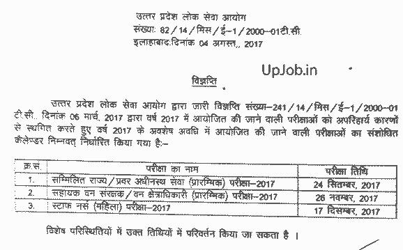 UPPSC Exam Calendar 2017 Dates Job Notification Recruitment Schedule UP PSC