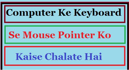 Computer-Ke-Keyboard-Se-Mouse-Cursor-Ko-Kaise-Chalaye (1)