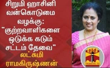 Hasini News Lakshmy Ramakrishnan