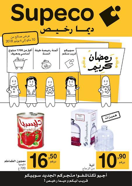 catalogue supeco maroc mai juin ramadan 2018