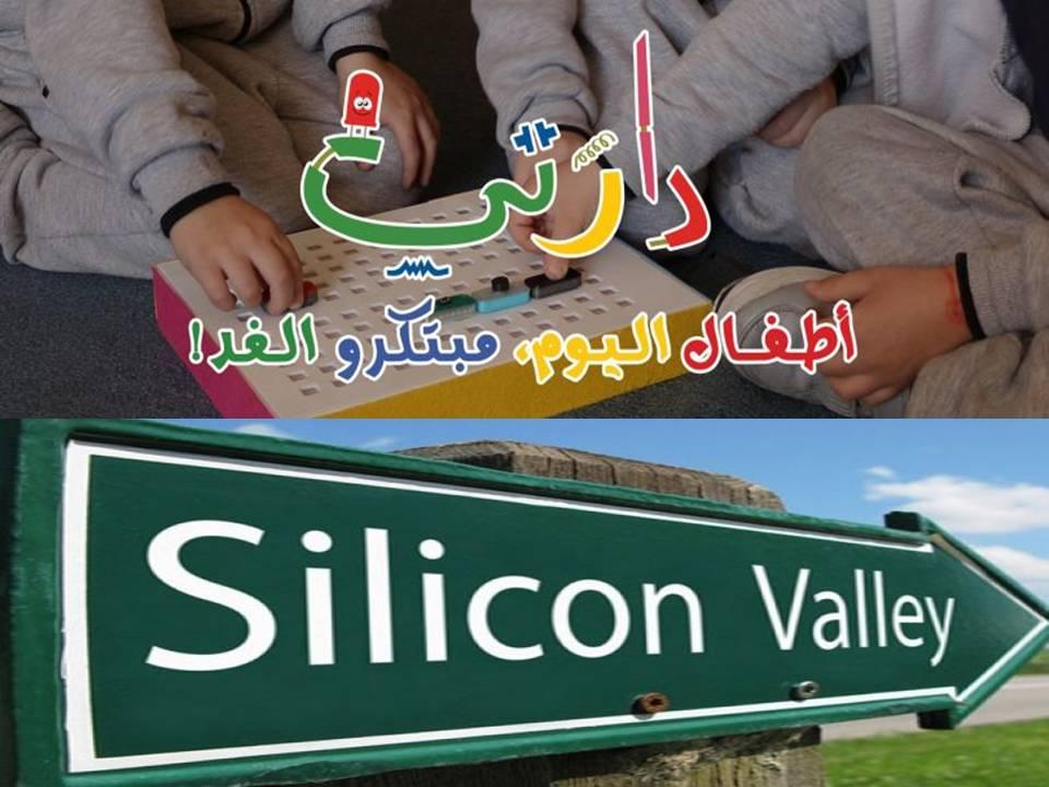 دارّتي مشروع سوري وصل إلى وادي السيليكون في أمريكا، ولم يشارك والسبب ؟