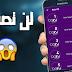 شاهد ما الذي سيحدث عند استعمالك لهذا التطبيق الخطير | كل القنوات العربية المشفرة في هاتفك بدون اشتراك
