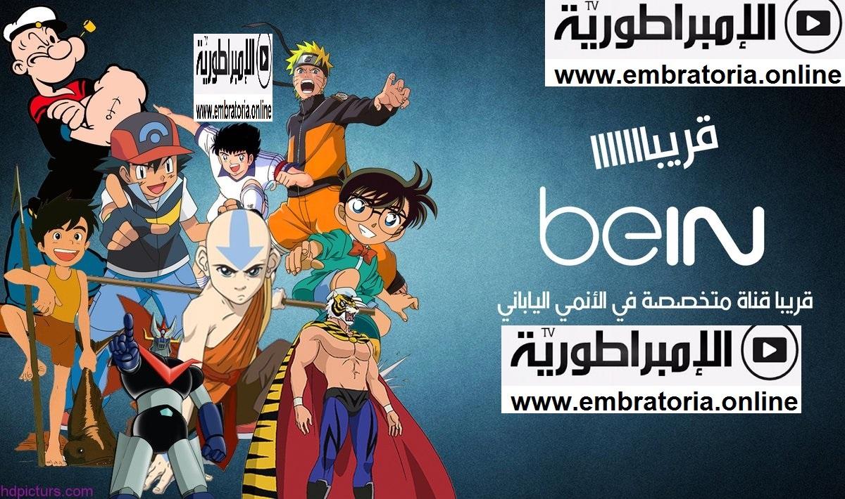 تردد قناة بي ان انمي Bein Anime Frequency