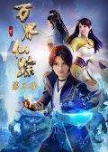Vạn Giới Tiên Tung - Wan Jie Xian Zong (2018)