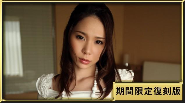 CENSORED Mywife-9117 原田 夏海, AV Censored