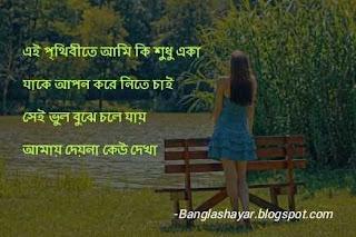 Bangla Sad Quotes For Girlfriend