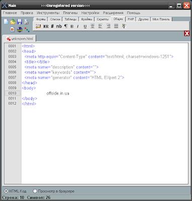 Лучший HTML редактор HTML EXpert