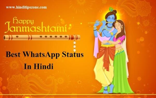 2018 - Best Krishna Janmashtami Quotes,WhatsApp Video,SMS,Wishes In Hindi
