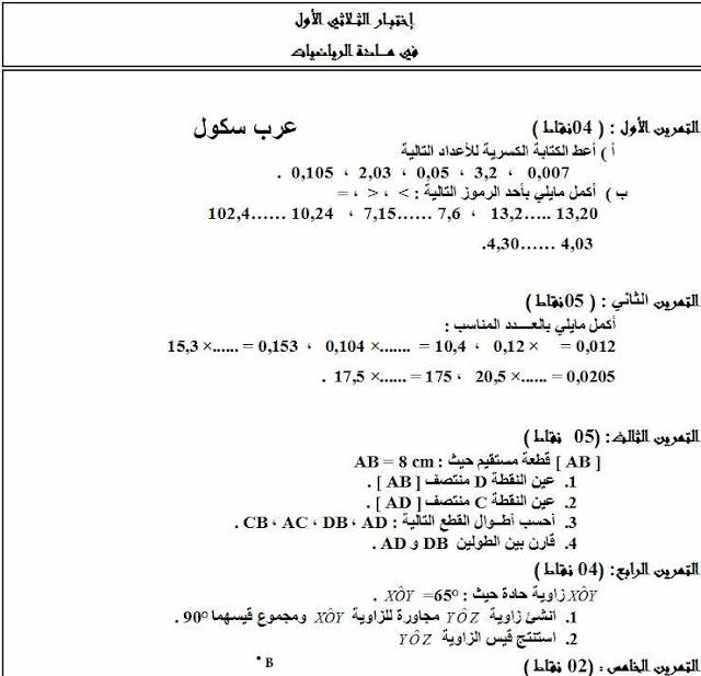 اختبارات الثلاثي الأول الرياضيات سنة اولى متوسط الجيل الثاني 2016-2017
