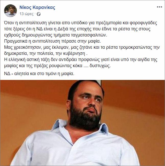 Καρανίκας: Γίνεται Αντιπολίτευση από Υπόδικο Πρεζέμπορα - Μαρινάκης