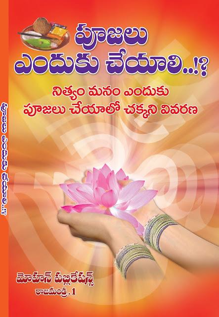 పూజలు ఎందుకు చేయాలి | Poojalu Endhuku Chayali | GRANTHANIDHI | MOHANPUBLICATIONS | bhaktipustakalu