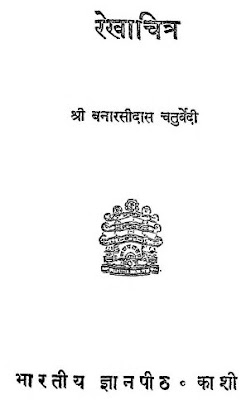 rekhachitra-banarasidas-chaturvedi-रेखाचित्र-बनारसीदास-चतुर्वेदी