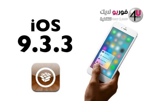List Cydia tools compatible with version iOS 9.3.3