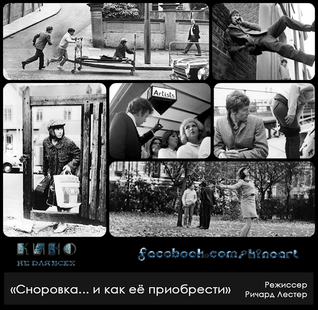 «Сноровка... и как ее приобрести», Режиссер Ричард Лестер