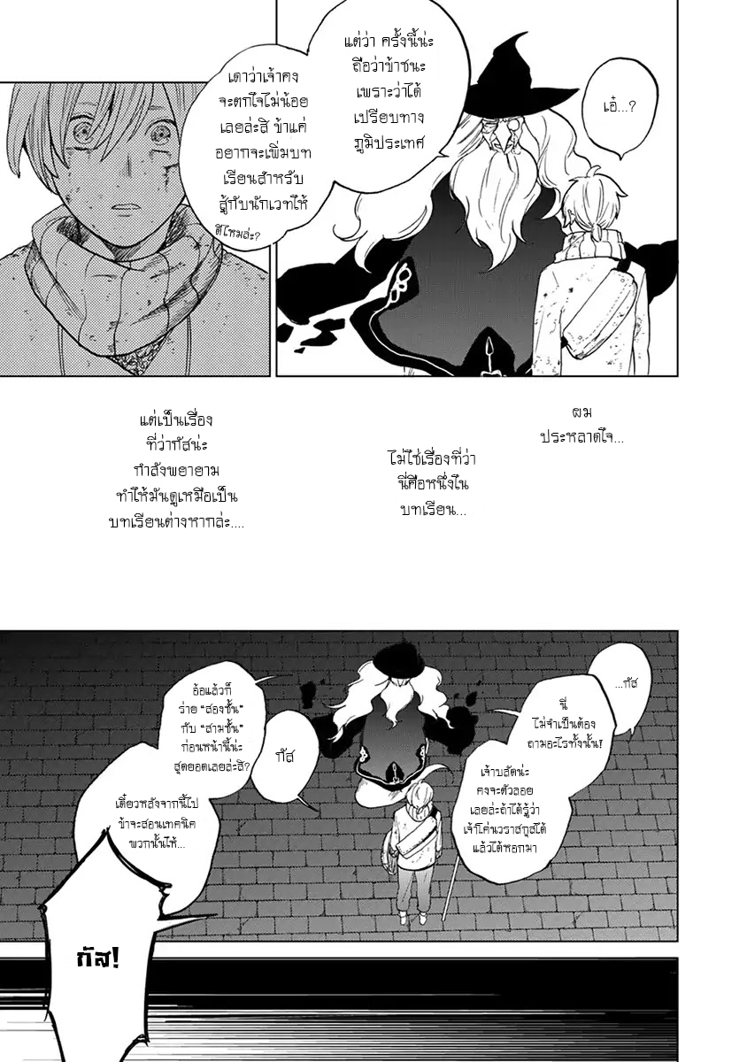 อ่านการ์ตูน Saihate no Paladin ตอนที่ 4 หน้าที่ 47