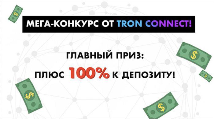 Результаты конкурса от Tron Connect
