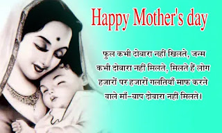 Mothers Day shayari Images Download