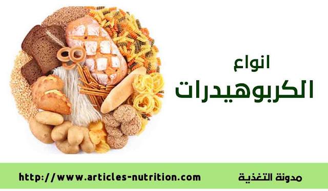 انواع الكربوهيدرات-مدونة التغذية