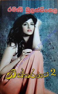nistharanaya sinhala novel