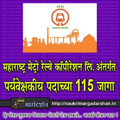 maharashtra metro jobs, nagpur metro, metro railway recruitment