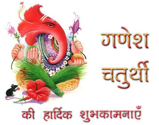 Ganesh-Chaturthi-SMS-in-hindi