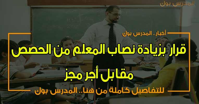 عاجل قرار بزيادة نصاب المعلم من الحصص مقابل أجر مجز