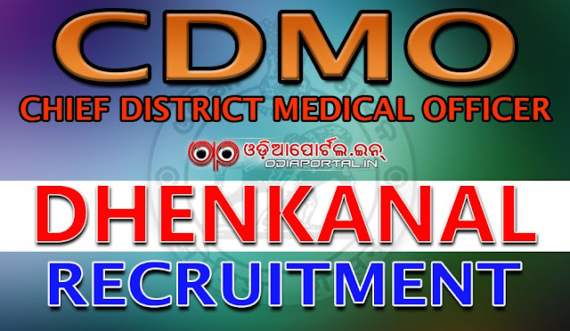 CDMO (Dhenkanal) Recruitment 2016 — Apply For 155 Paramedical Posts (Staff Nurse, MPHW (M/F) Chief District Medical Officer, Dhenkanal inviting application in the prescribed format for filling up of the vacant post of Radiographer, Jr. Laboratory Technician, Staff Nurse, MPHW (Male) and MPHW (Female) on contractual basis.
