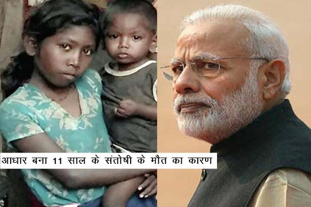 मोदी राज में भूख से तड़प-तड़प कर बच्ची की मौत, आधार कार्ड बना कारण