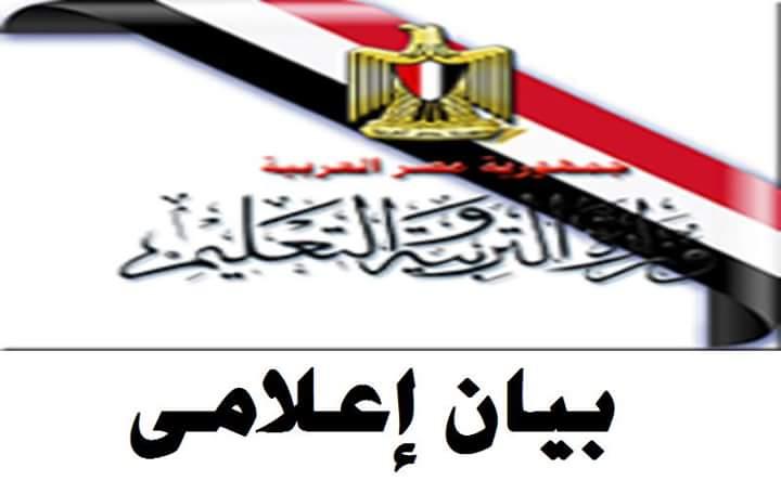 وزارة التعليم تتبرأ من قرارات الخصم من مرتبات ومكافآت المعلمين والاداريين ببيان رسمى