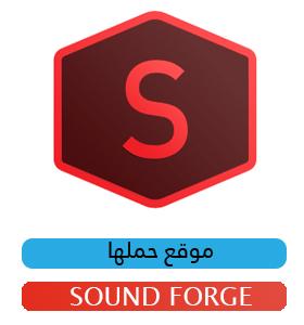 تحميل محرر الصوتيات برنامج سوند فورج Download Sound Froge 2019