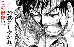いい加減にしやがれ、この野郎!!! transcript from manga Zatch Bell! / Konjiki no Gasshu!! 金色のガッシュ!!