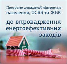 Програма державної підтримки заходів енергозбереження ОСББ