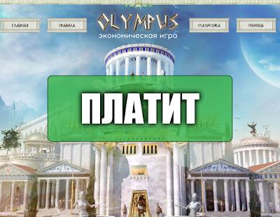 Скриншоты выплат с игры olympus-game.biz