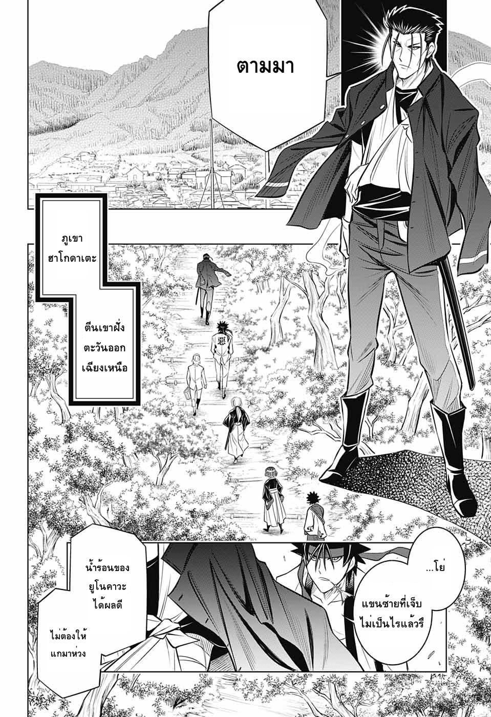 อ่านการ์ตูน Rurouni Kenshin: Hokkaido Arc ตอนที่ 13 หน้าที่ 18