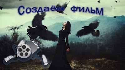Сам себе режиссёр,Создаём видео, Ирина белоусова