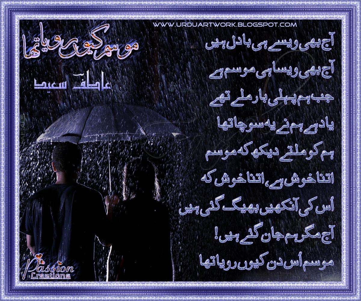 Pehli Pehli Baar Jado Hath Mera: Urdu Artwork