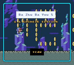 Chinese Translations and ROM Hacks: [SNES] Ba Zhu Ba You (Super