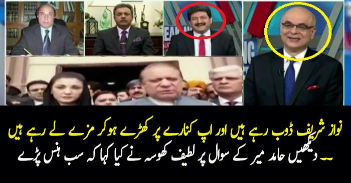 Nawaz Sharif Doob Rahe Hain Aur PPP Maze Le Rahi Hai - Hamid Mir