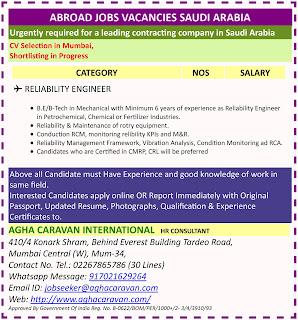 Reliability Engineer job vacancy text image